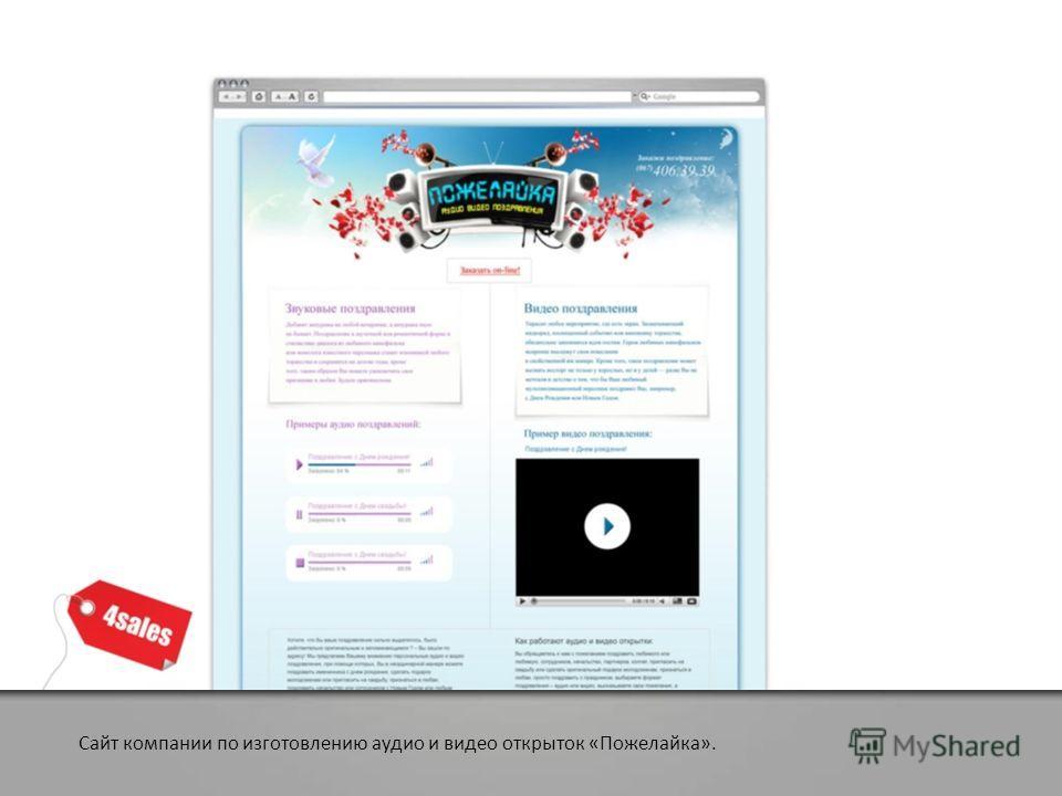 Сайт компании по изготовлению аудио и видео открыток «Пожелайка».