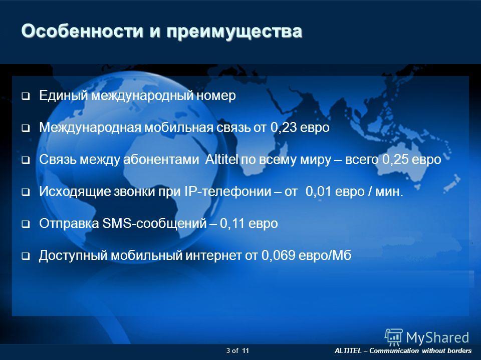 Единый международный номер Международная мобильная связь от 0,23 евро Связь между абонентами Altitel по всему миру – всего 0,25 евро Исходящие звонки при IP-телефонии – от 0,01 евро / мин. Отправка SMS-сообщений – 0,11 евро Доступный мобильный интерн
