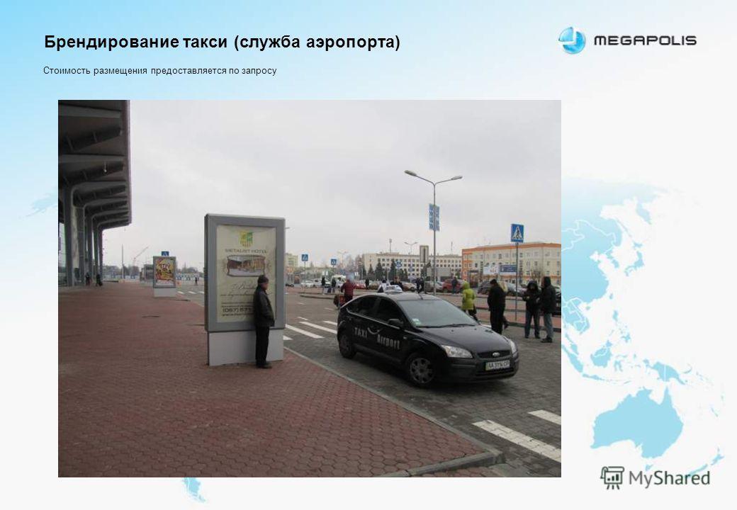 Брендирование такси (служба аэропорта) Стоимость размещения предоставляется по запросу