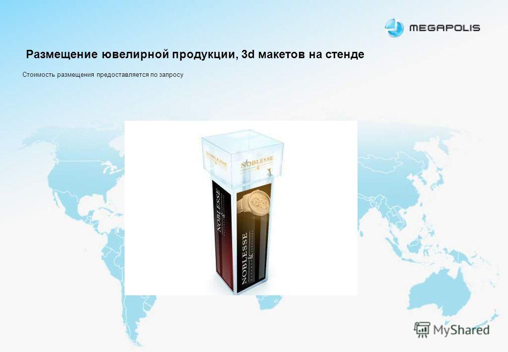 Размещение ювелирной продукции, 3d макетов на стенде Стоимость размещения предоставляется по запросу