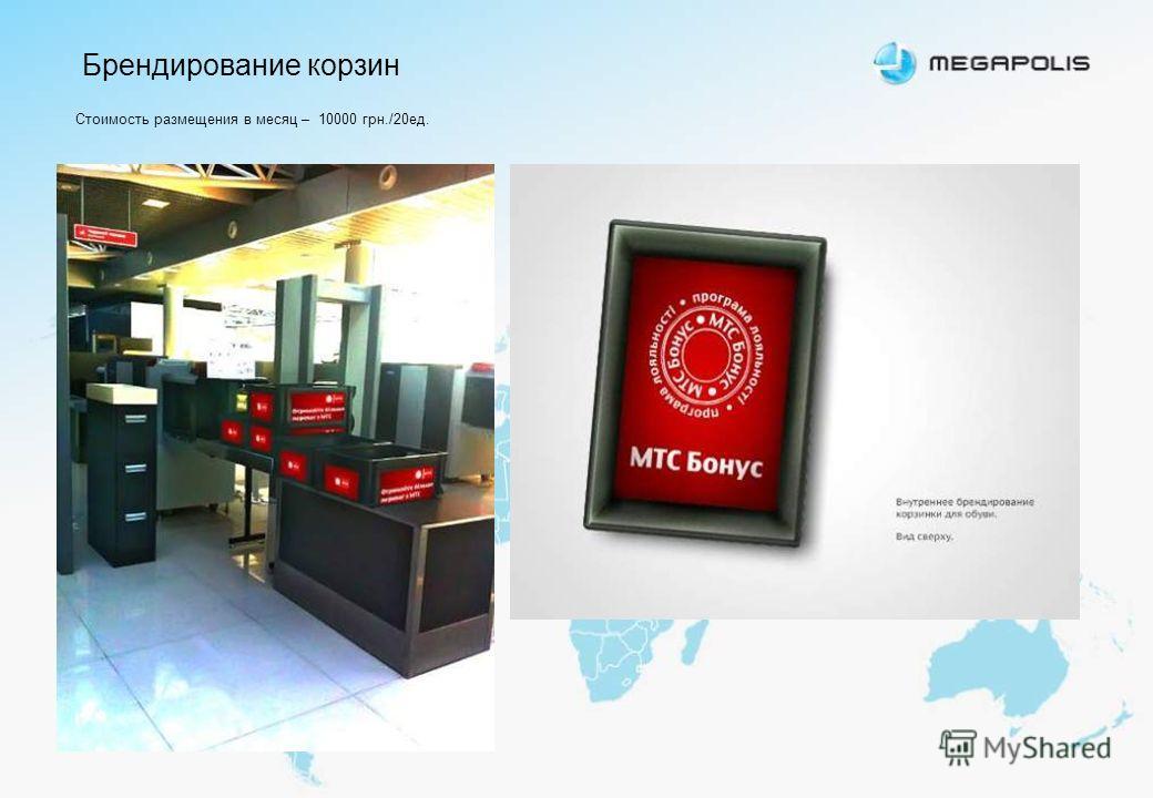 Брендирование корзин Стоимость размещения в месяц – 10000 грн./20ед.