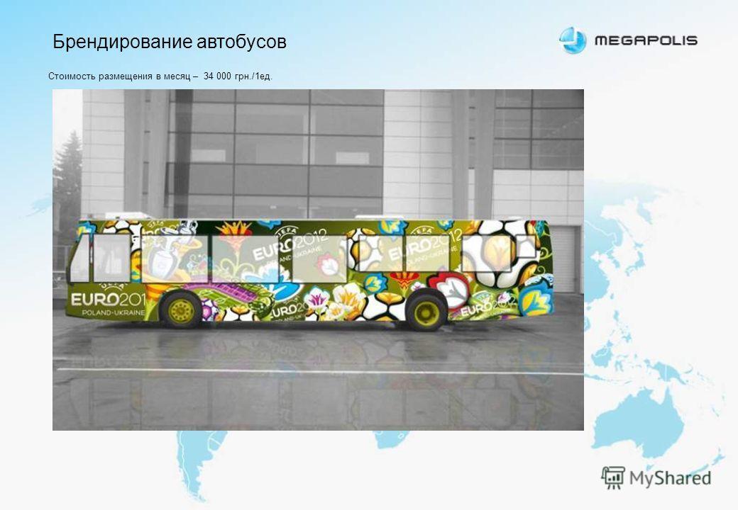 Брендирование автобусов Стоимость размещения в месяц – 34 000 грн./1ед.
