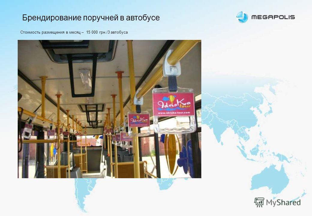 Брендирование поручней в автобусе Стоимость размещения в месяц – 15 000 грн./3 автобуса