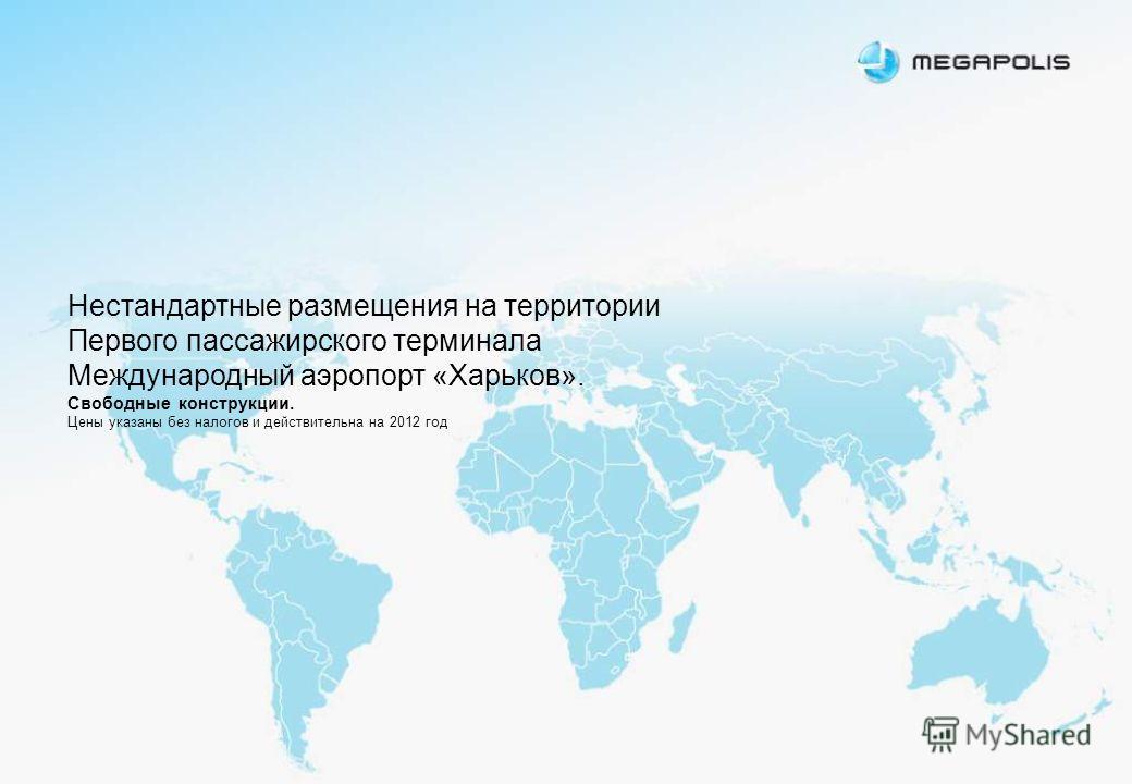 Нестандартные размещения на территории Первого пассажирского терминала Международный аэропорт «Харьков». Свободные конструкции. Цены указаны без налогов и действительна на 2012 год