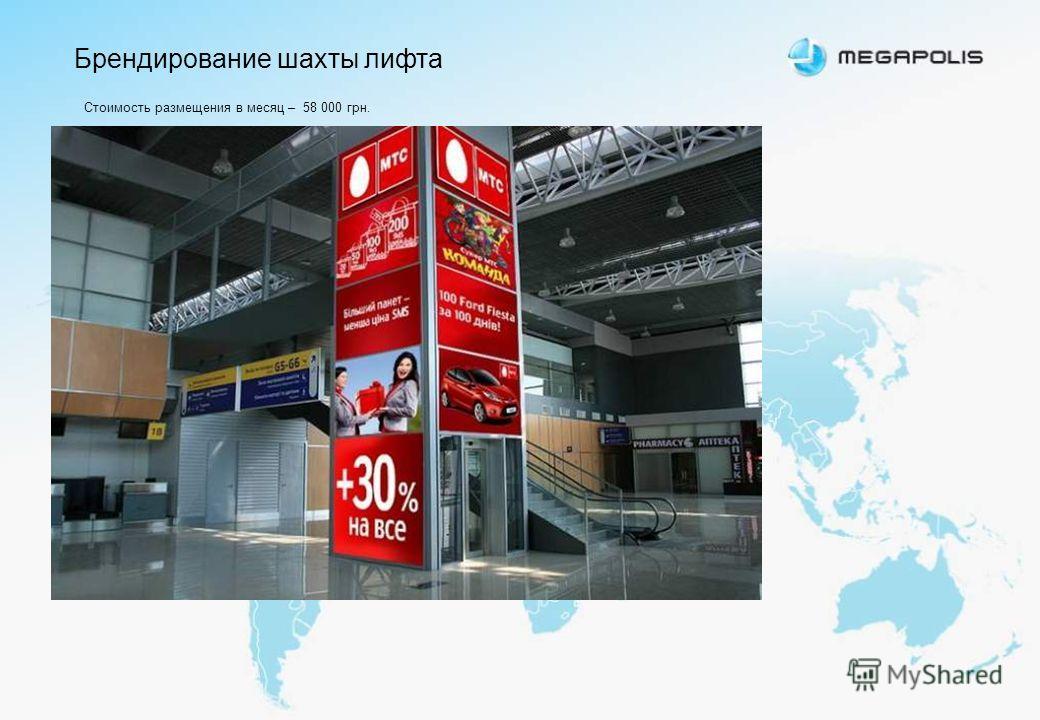 Брендирование шахты лифта Стоимость размещения в месяц – 58 000 грн.