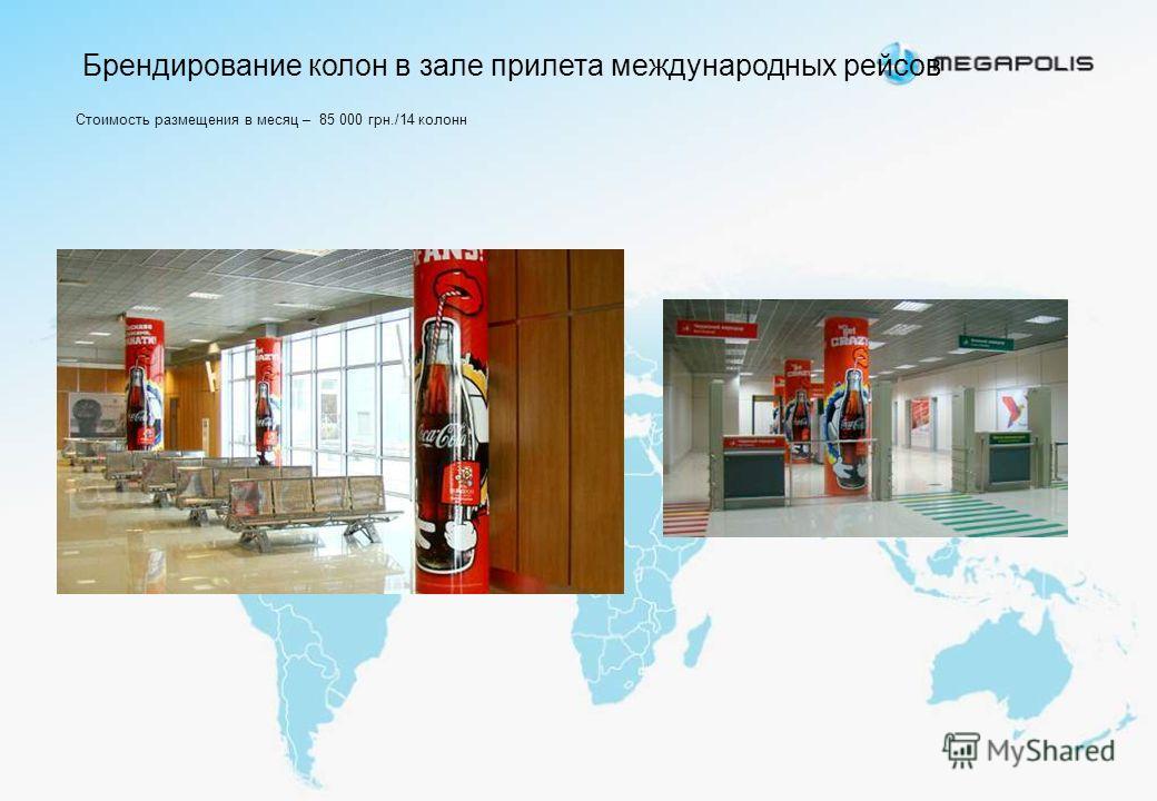 Брендирование колон в зале прилета международных рейсов Стоимость размещения в месяц – 85 000 грн./14 колонн