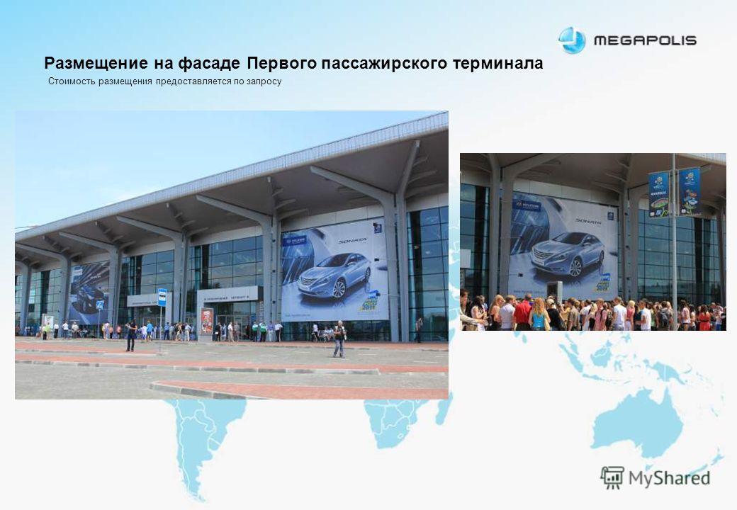 Размещение на фасаде Первого пассажирского терминала Стоимость размещения предоставляется по запросу