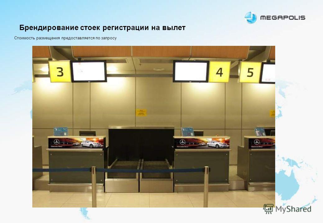 Брендирование стоек регистрации на вылет Стоимость размещения предоставляется по запросу