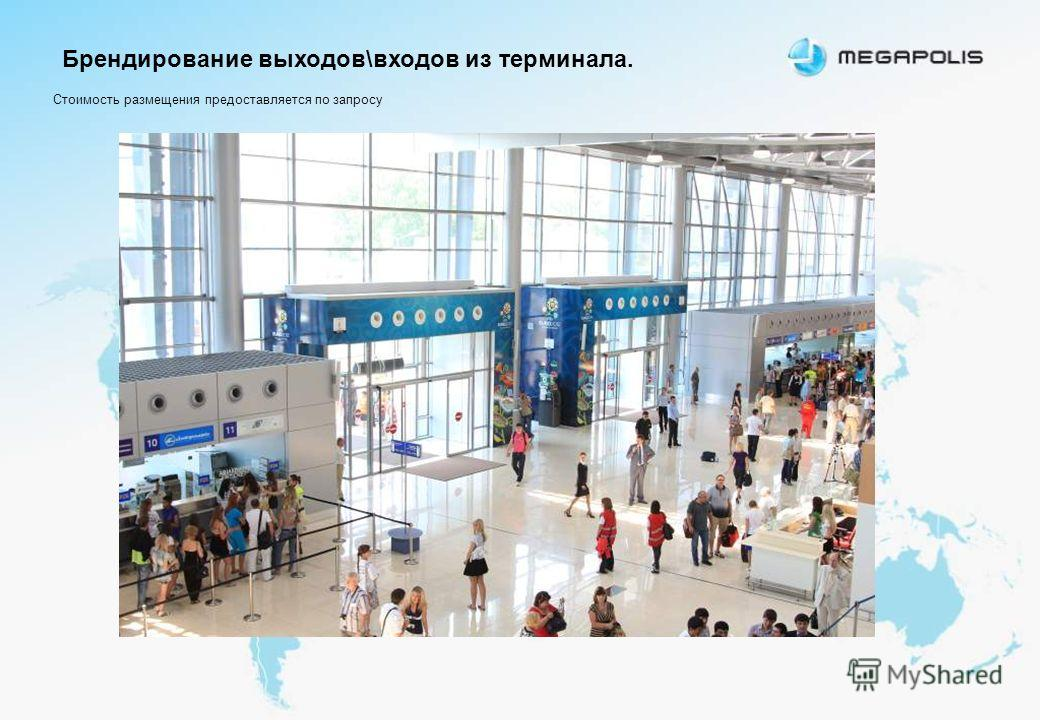 Брендирование выходов\входов из терминала. Стоимость размещения предоставляется по запросу