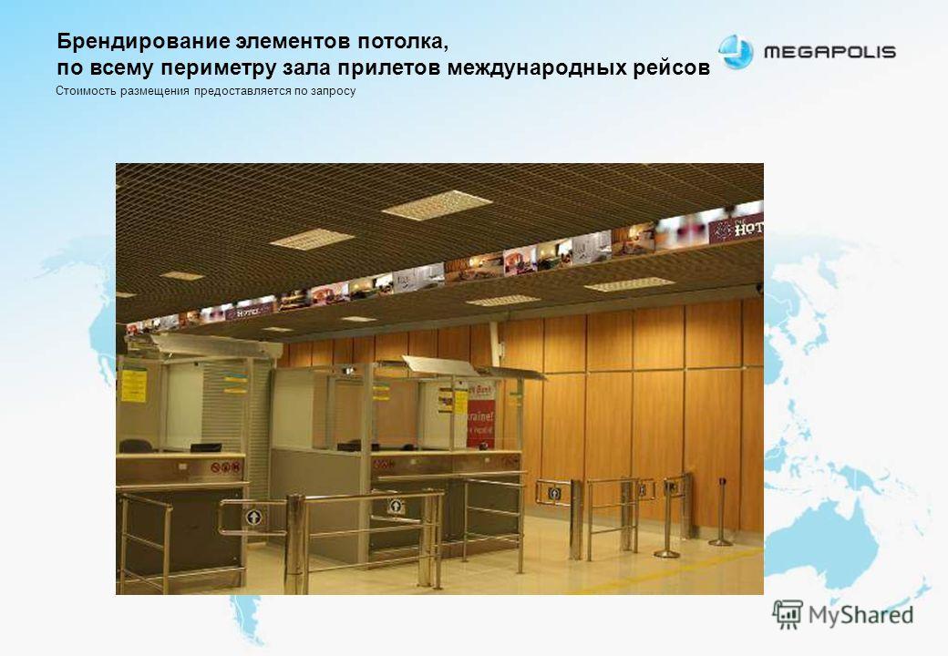 Брендирование элементов потолка, по всему периметру зала прилетов международных рейсов Стоимость размещения предоставляется по запросу