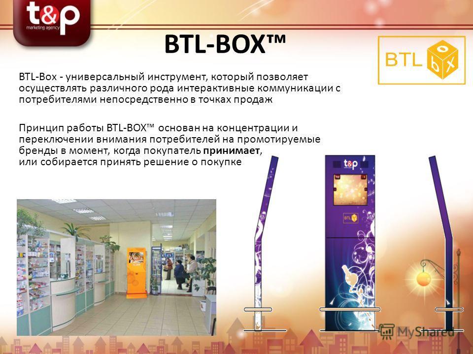 BTL-Box - универсальный инструмент, который позволяет осуществлять различного рода интерактивные коммуникации с потребителями непосредственно в точках продаж Принцип работы BTL-BOX основан на концентрации и переключении внимания потребителей на промо
