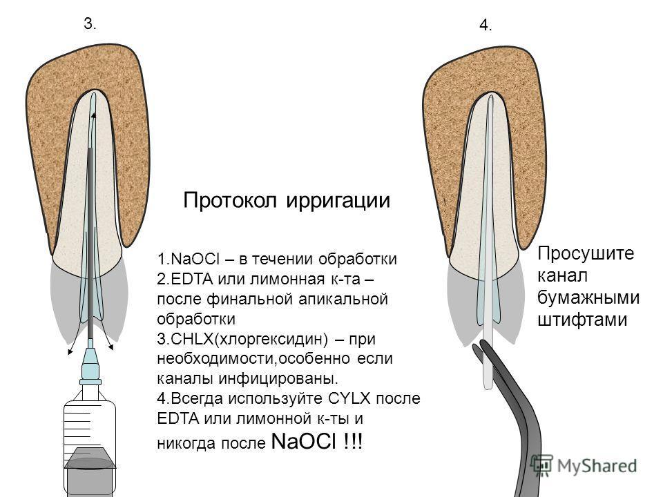 3. 4. Просушите канал бумажными штифтами 1.NaOCl – в течении обработки 2.EDTA или лимонная к-та – после финальной апикальной обработки 3.CHLX(хлоргексидин) – при необходимости,особенно если каналы инфицированы. 4.Всегда используйте CYLX после EDTA ил