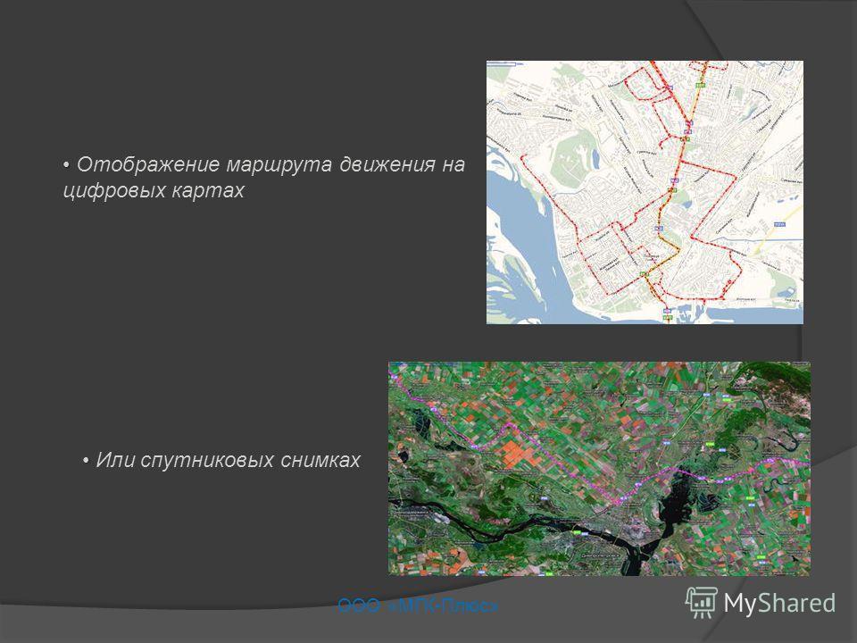 Отображение маршрута движения на цифровых картах Или спутниковых снимках