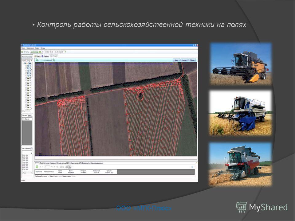 ООО «МГК-Плюс» Контроль работы сельскохозяйственной техники на полях