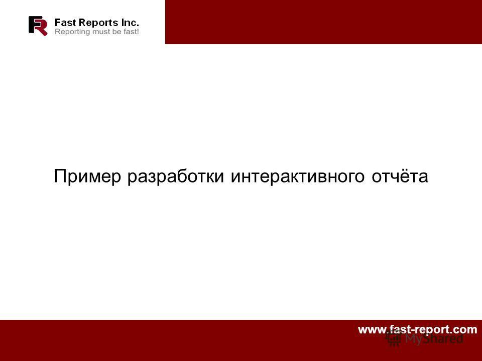 www.fast-report.com Пример разработки интерактивного отчёта