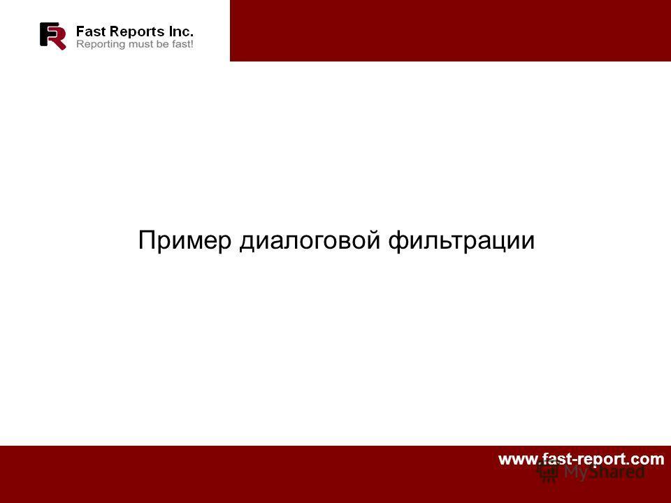 www.fast-report.com Пример диалоговой фильтрации