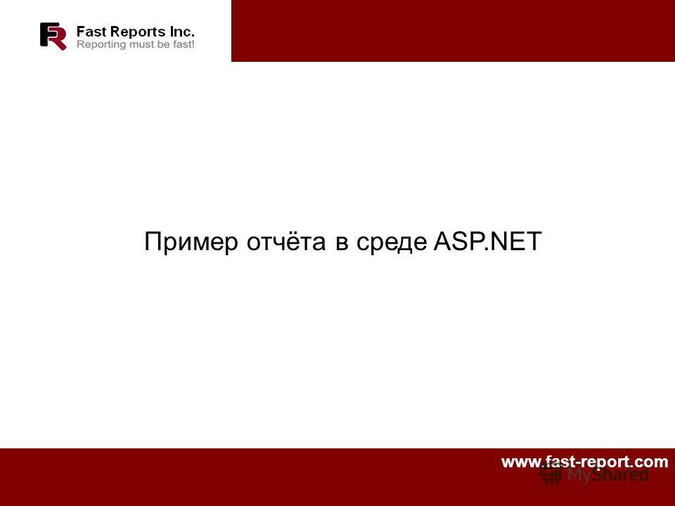 www.fast-report.com Пример отчёта в среде ASP.NET
