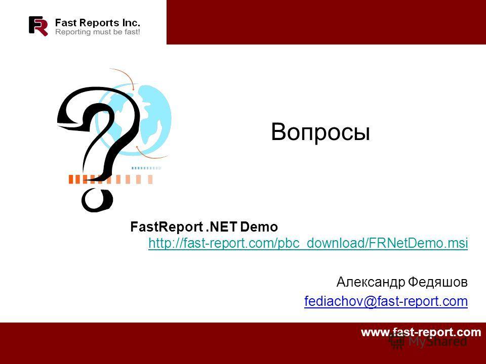 FastReport.NET Demo http://fast-report.com/pbc_download/FRNetDemo.msi http://fast-report.com/pbc_download/FRNetDemo.msi Александр Федяшов fediachov@fast-report.com Вопросы www.fast-report.com