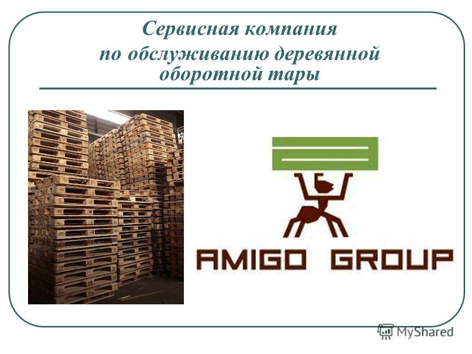 Сервисная компания по обслуживанию деревянной оборотной тары