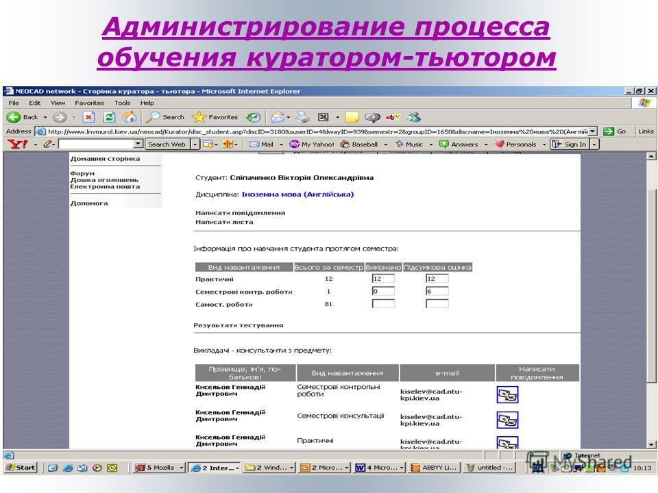 Администрирование процесса обучения куратором-тьютором