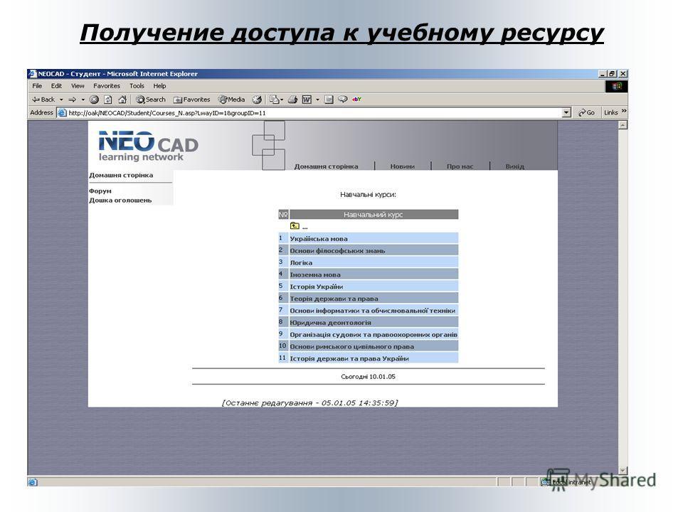 Получение доступа к учебному ресурсу