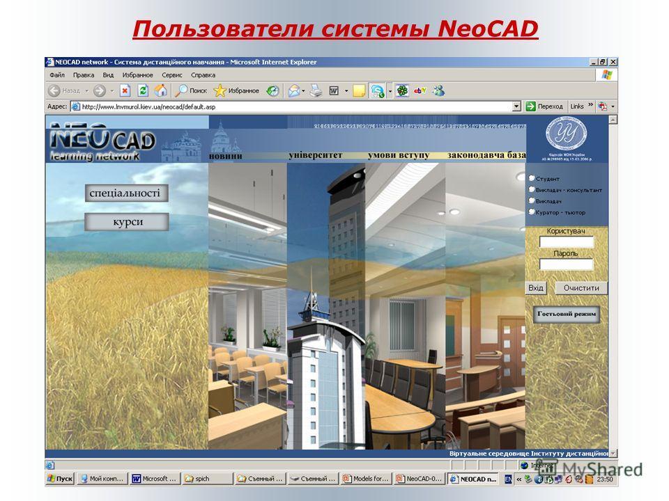 Пользователи системы NeoCAD