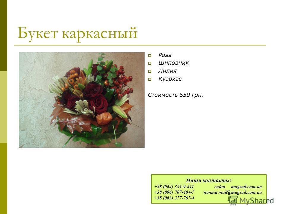 Букет каркасный Роза Шиповник Лилия Куэркас Стоимость 650 грн. Наши контакты: +38 (044) 331-9-411 сайт magsad.com.ua +38 (096) 707-404-7 почта mail@magsad.com.ua +38 (063) 377-767-4