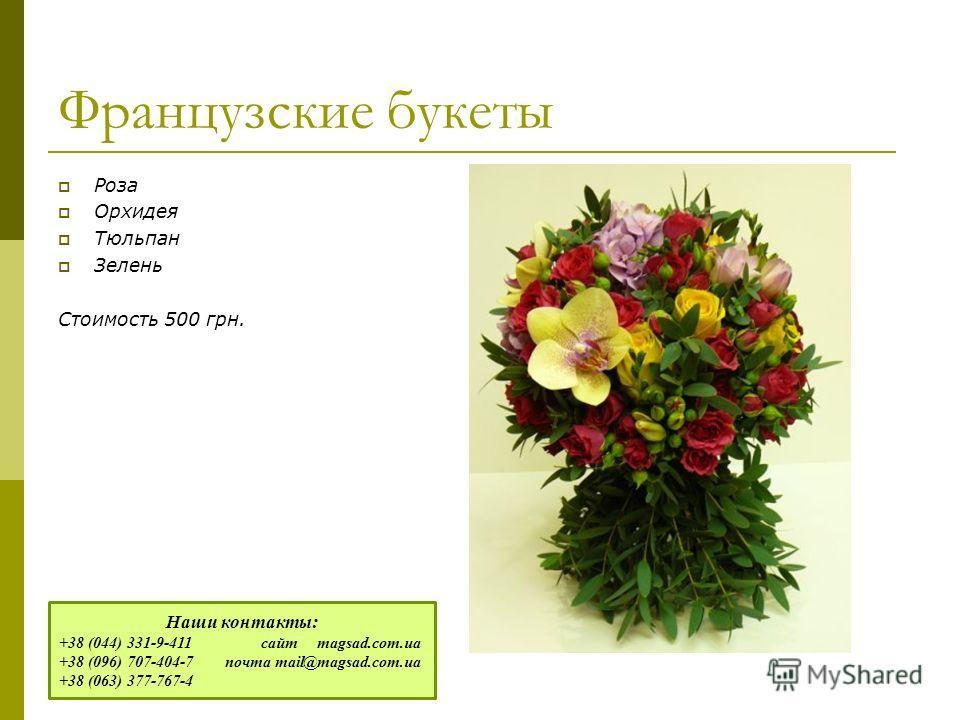 Французские букеты Роза Орхидея Тюльпан Зелень Стоимость 500 грн. Наши контакты: +38 (044) 331-9-411 сайт magsad.com.ua +38 (096) 707-404-7 почта mail@magsad.com.ua +38 (063) 377-767-4