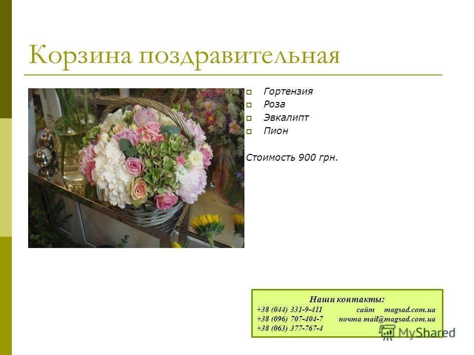Корзина поздравительная Гортензия Роза Эвкалипт Пион Стоимость 900 грн. Наши контакты: +38 (044) 331-9-411 сайт magsad.com.ua +38 (096) 707-404-7 почта mail@magsad.com.ua +38 (063) 377-767-4