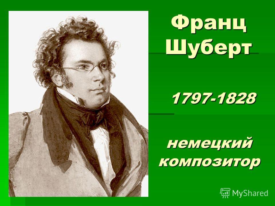 Франц Шуберт 1797-1828 немецкий композитор