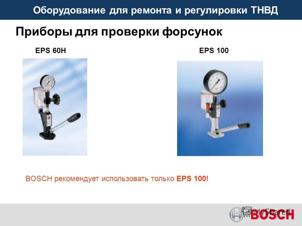 Оборудование для ремонта и регулировки ТНВД Приборы для проверки форсунок EPS 60HEPS 100 BOSCH рекомендует использовать только EPS 100!