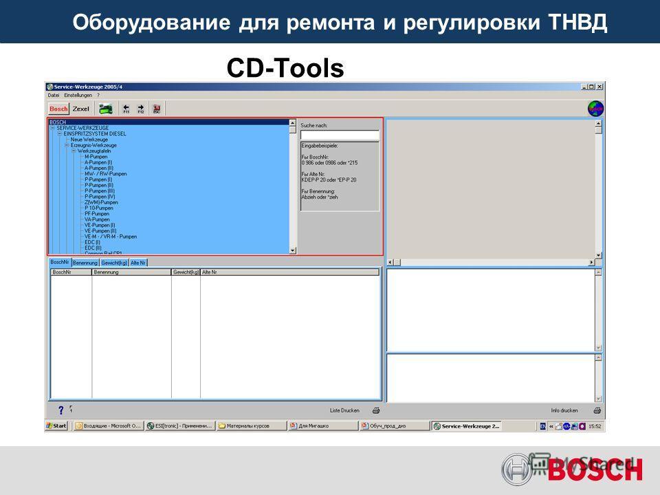 Оборудование для ремонта и регулировки ТНВД CD-Tools