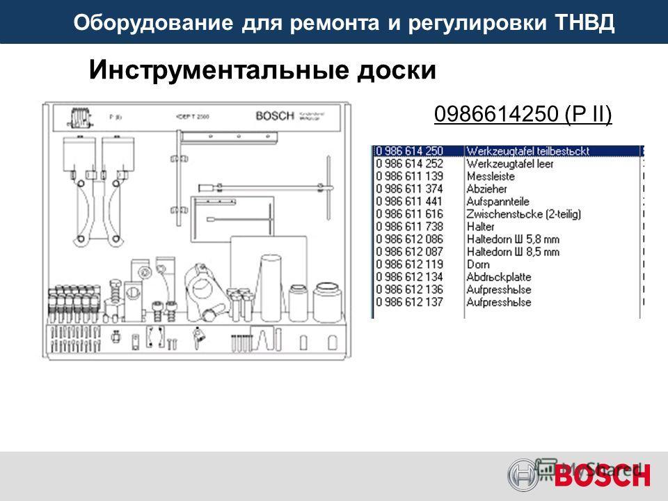 Оборудование для ремонта и регулировки ТНВД Инструментальные доски 0986614250 (P II)