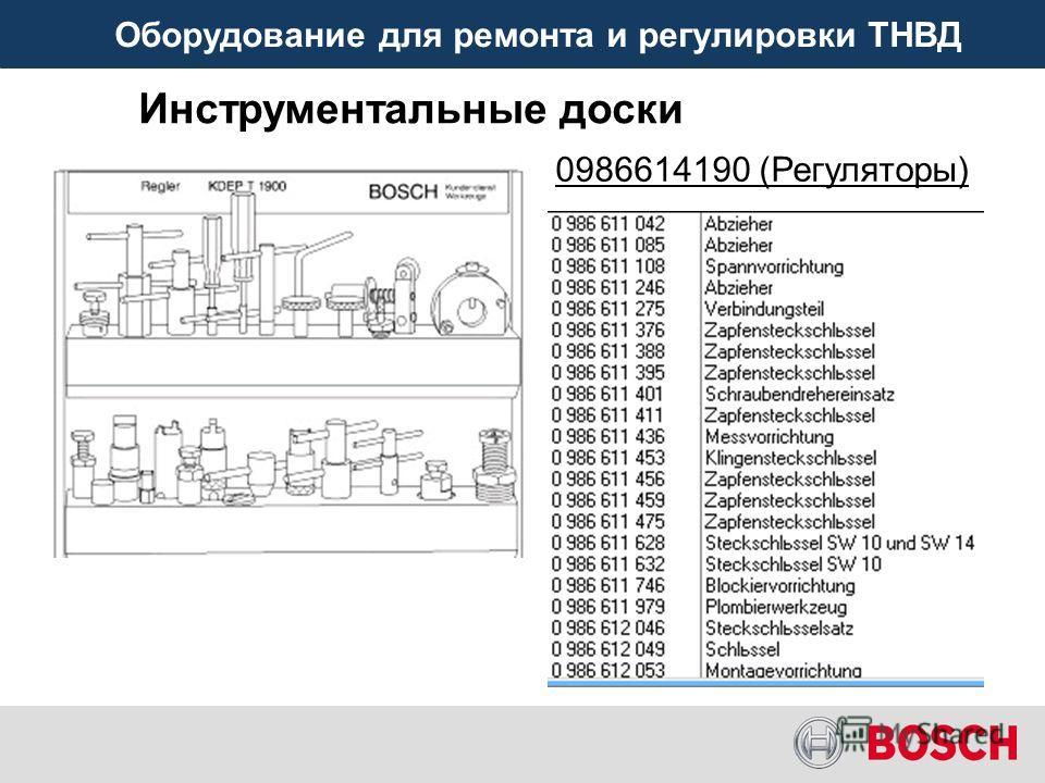 Оборудование для ремонта и регулировки ТНВД Инструментальные доски 0986614190 (Регуляторы)