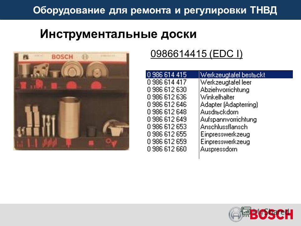 Оборудование для ремонта и регулировки ТНВД Инструментальные доски 0986614415 (EDC I)