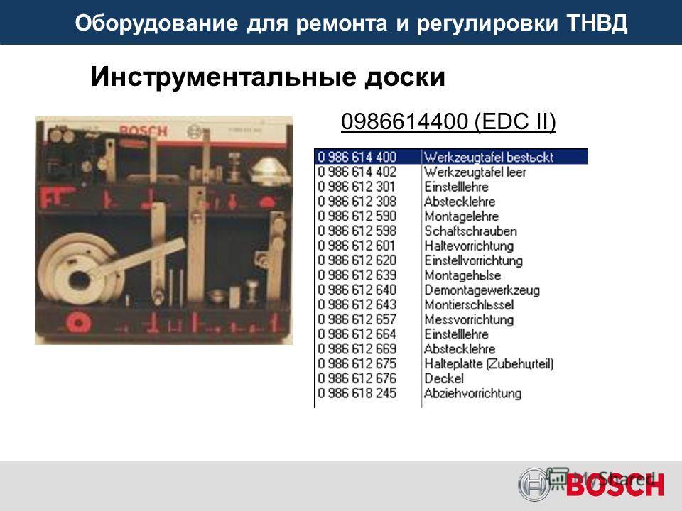 Оборудование для ремонта и регулировки ТНВД Инструментальные доски 0986614400 (EDC II)