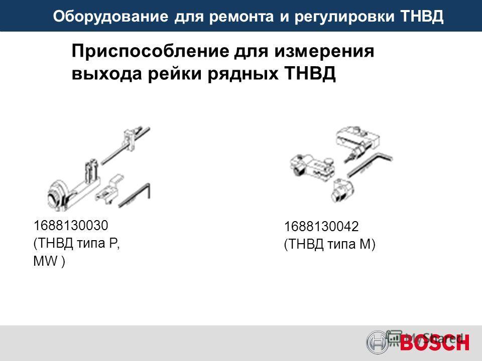 Оборудование для ремонта и регулировки ТНВД Приспособление для измерения выхода рейки рядных ТНВД 1688130030 (ТНВД типа P, МW ) 1688130042 (ТНВД типа М)