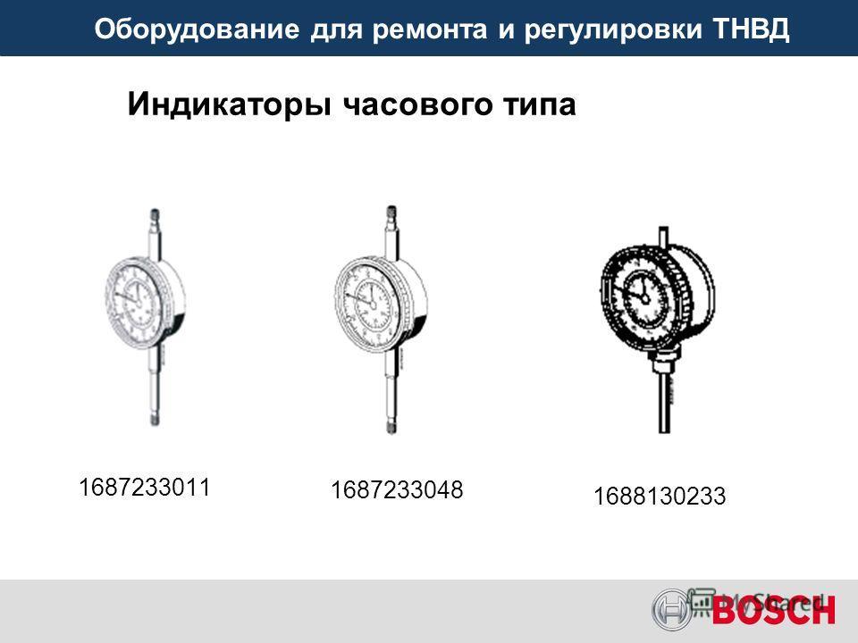 Оборудование для ремонта и регулировки ТНВД 1687233011 1687233048 1688130233 Индикаторы часового типа