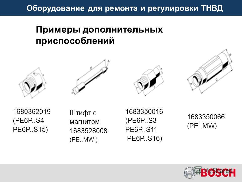 Оборудование для ремонта и регулировки ТНВД Штифт с магнитом 1683528008 (PE..MW ) 1680362019 (PE6P..S4 PE6P..S15) 1683350016 (PE6P..S3 PE6P..S11 PE6P..S16) 1683350066 (PE..MW) Примеры дополнительных приспособлений