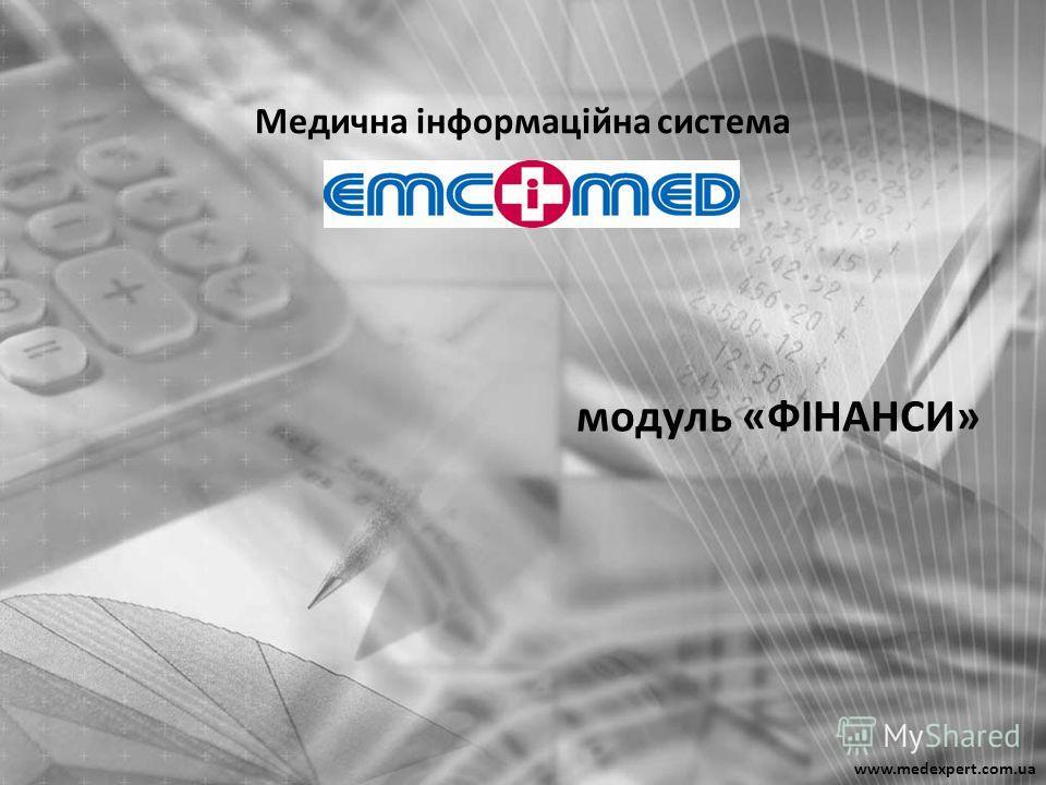 Медична інформаційна система модуль «ФІНАНСИ» www.medexpert.com.ua