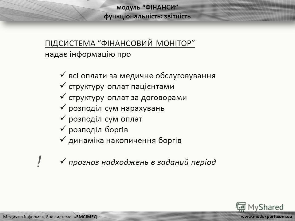 модуль ФІНАНСИ функціональність: звітність ПІДСИСТЕМА ФІНАНСОВИЙ МОНІТОР надає інформацію про всі оплати за медичне обслуговування структуру оплат пацієнтами структуру оплат за договорами розподіл сум нарахувань розподіл сум оплат розподіл боргів дин