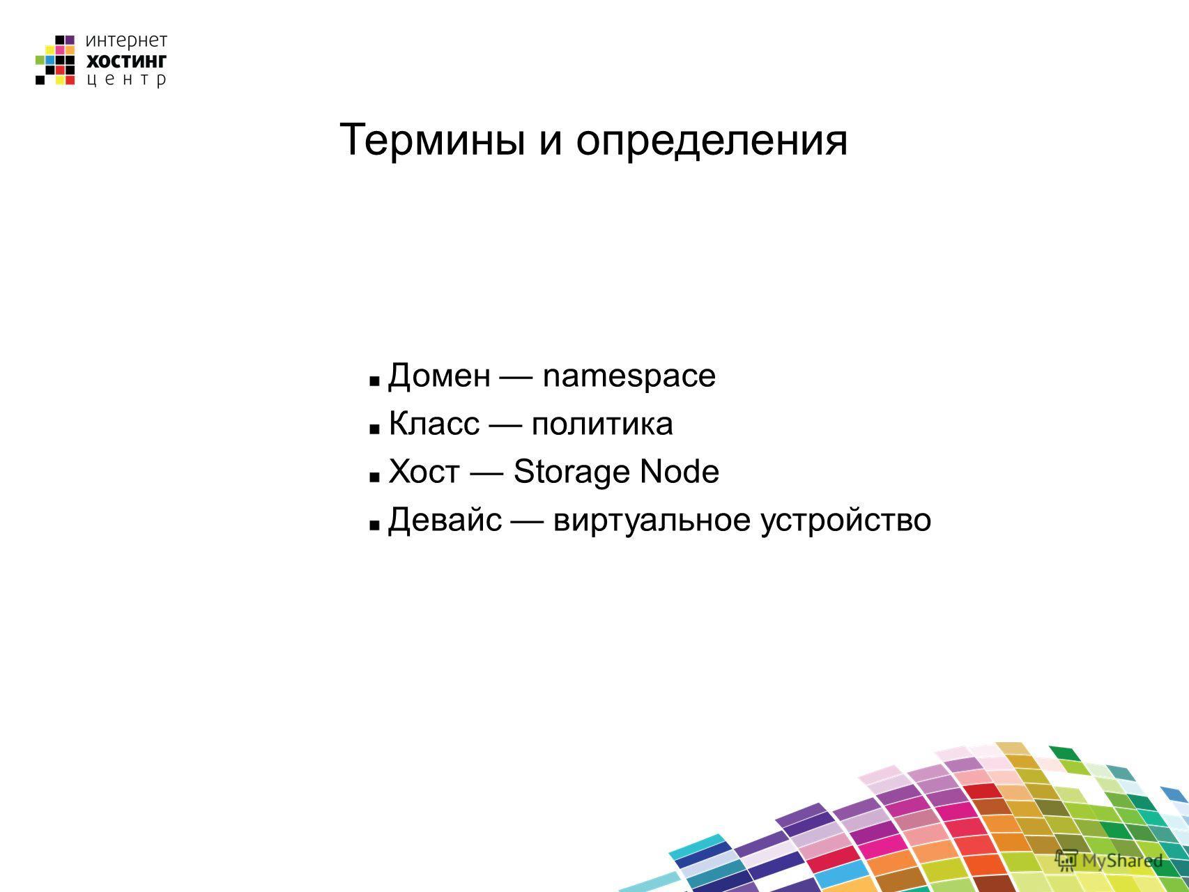 Термины и определения Домен namespace Класс политика Хост Storage Node Девайс виртуальное устройство