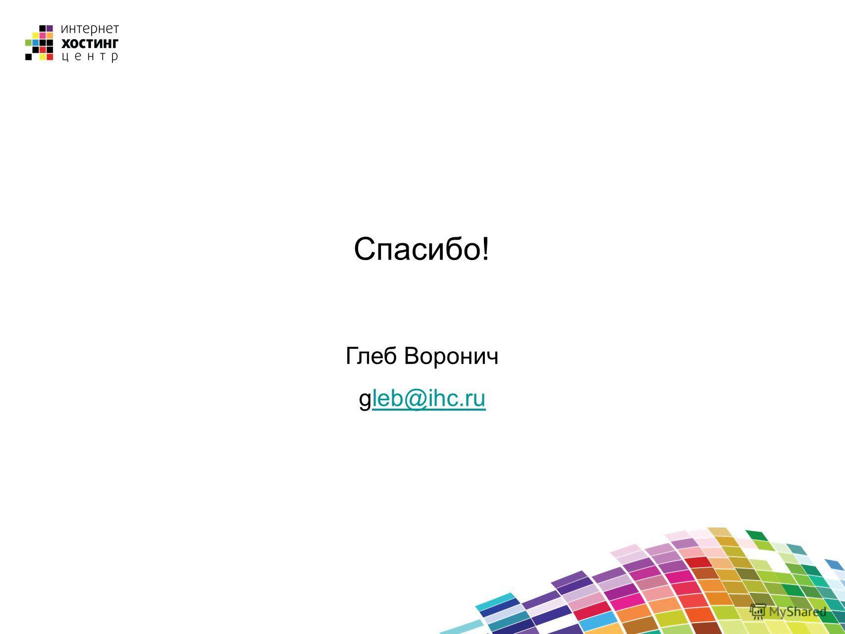 Спасибо! Глеб Воронич gleb@ihc.ruleb@ihc.ru