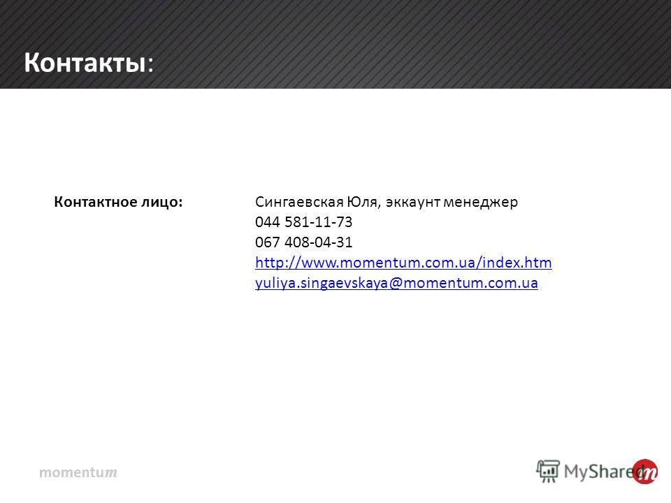Контакты: Контактное лицо:Сингаевская Юля, эккаунт менеджер 044 581-11-73 067 408-04-31 http://www.momentum.com.ua/index.htm yuliya.singaevskaya@momentum.com.ua