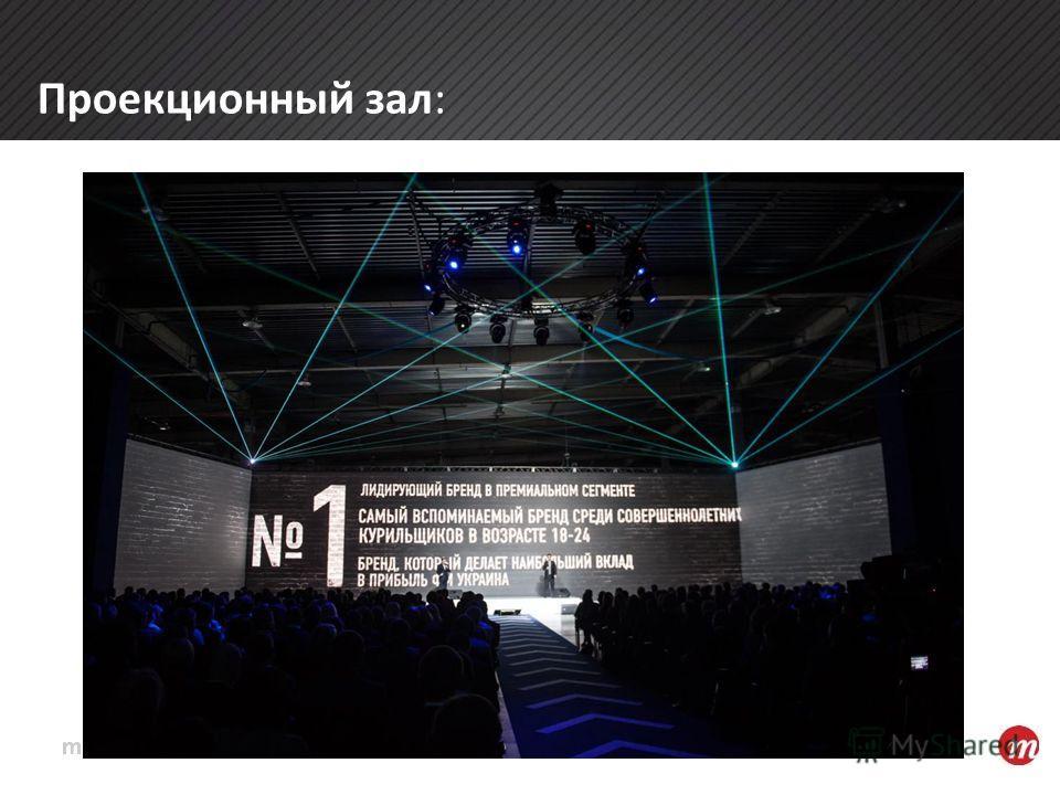 Проекционный зал:
