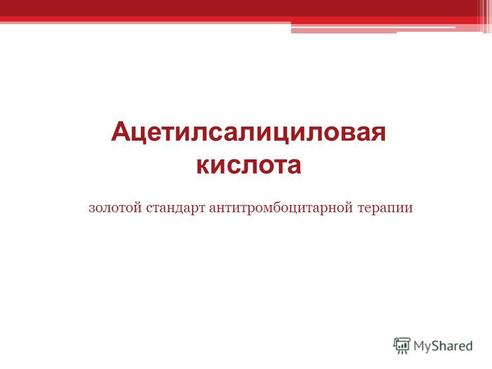 золотой стандарт антитромбоцитарной терапии Ацетилсалициловая кислота