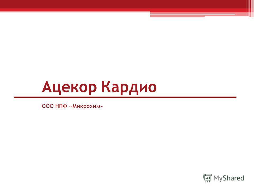 Ацекор Кардио ООО НПФ «Микрохим»