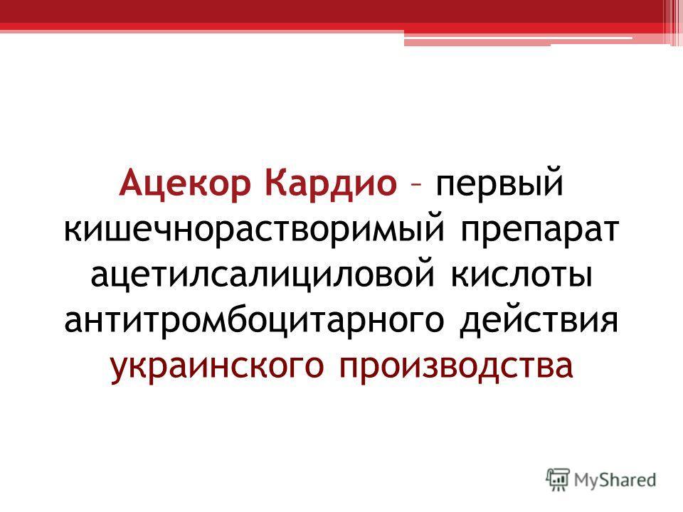 Ацекор Кардио – первый кишечнорастворимый препарат ацетилсалициловой кислоты антитромбоцитарного действия украинского производства
