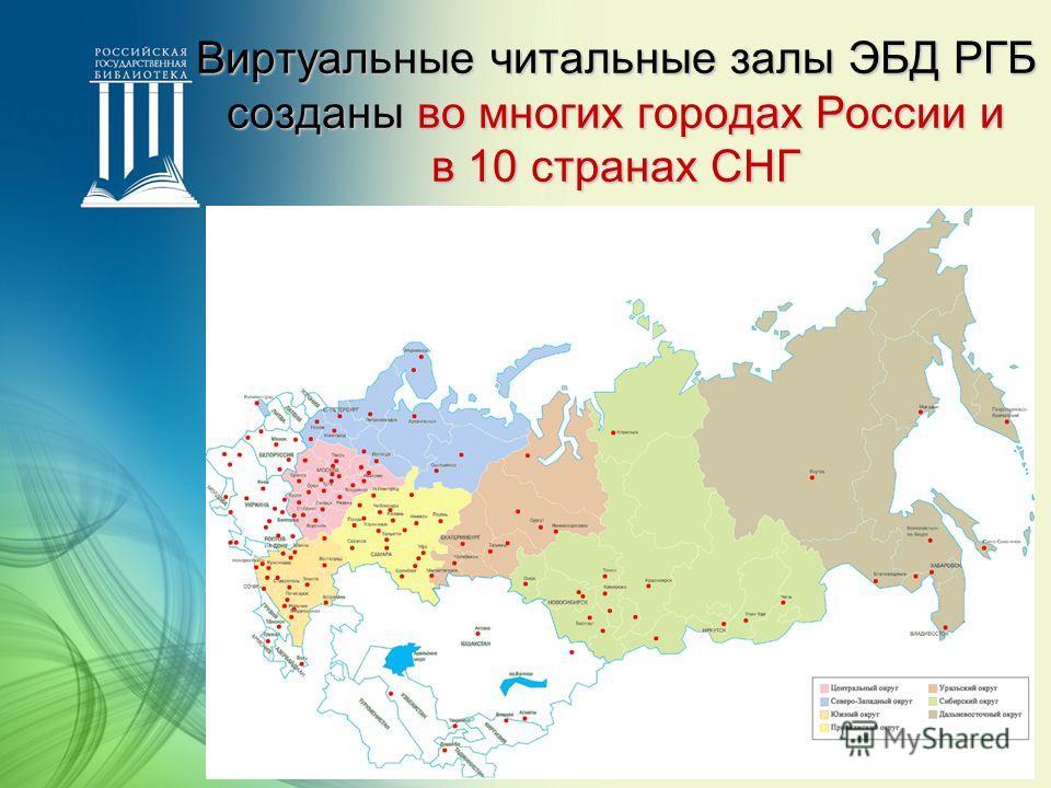 diss.rsl.ru Виртуальные читальные залы ЭБД РГБ созданы во многих городах России и в 10 странах СНГ