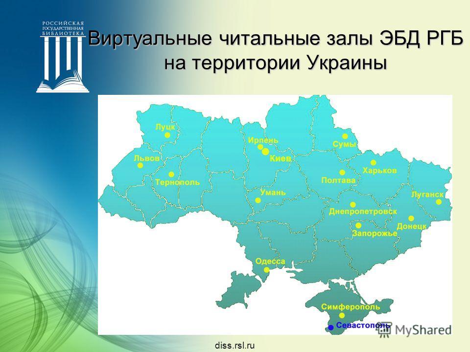 Виртуальные читальные залы ЭБД РГБ на территории Украины diss.rsl.ru
